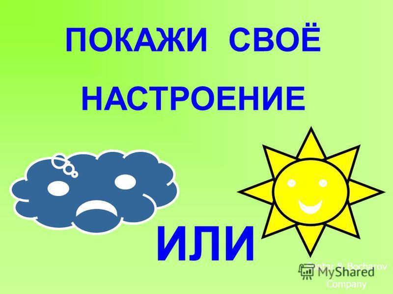 ПОКАЖИ СВОЁ НАСТРОЕНИЕ ИЛИ Spatar & Bocharov Company