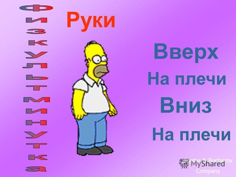 Руки Вверх На плечи Вниз На плечи Spatar & Bocharov Company