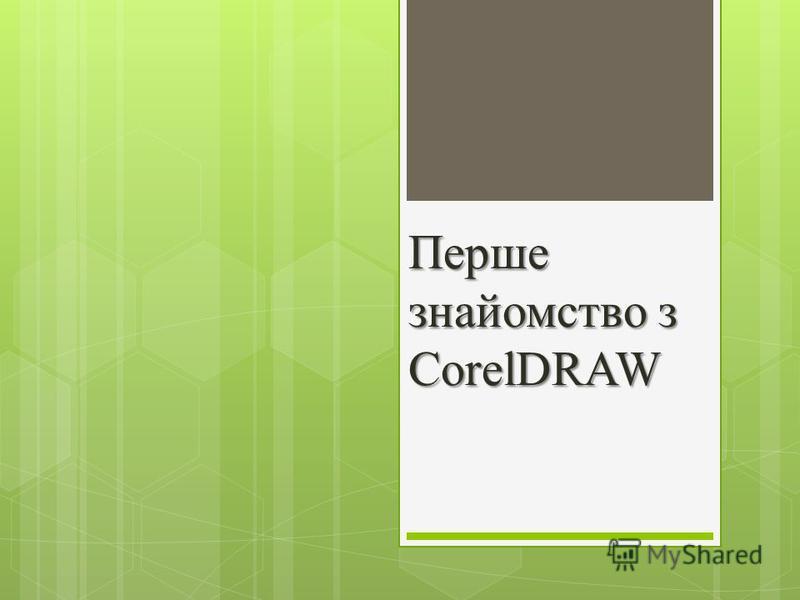 Перше знайомство з CorelDRAW