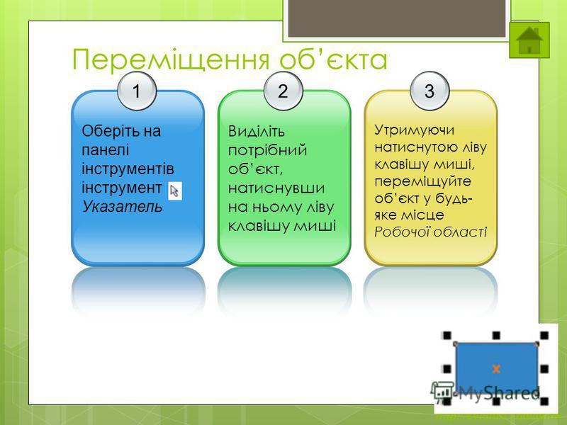 http://svitinfo.com/book Переміщення обєкта 1 Оберіть на панелі інструментів інструмент Указатель 2 Виділіть потрібний обєкт, натиснувши на ньому ліву клавішу миші 3 Утримуючи натиснутою ліву клавішу миші, переміщуйте обєкт у будь- яке місце Робочої