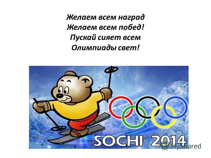 Желаем всем наград Желаем всем побед! Пускай сияет всем Олимпиады свет!