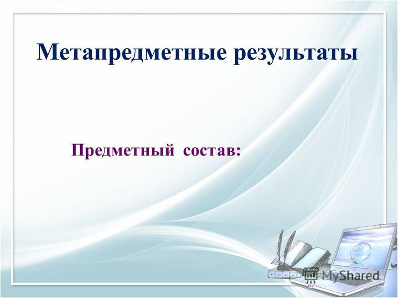 Метапредметные результаты Предметный состав: