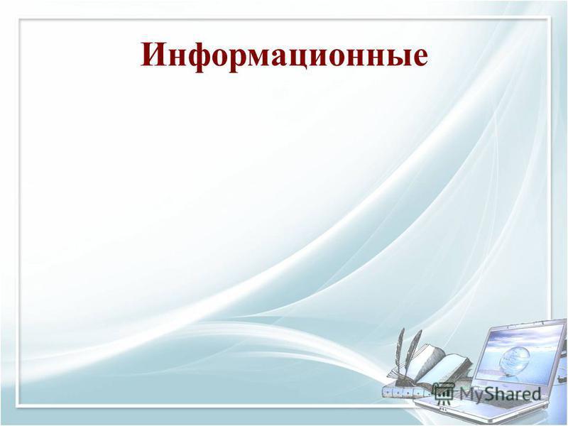 Информационные