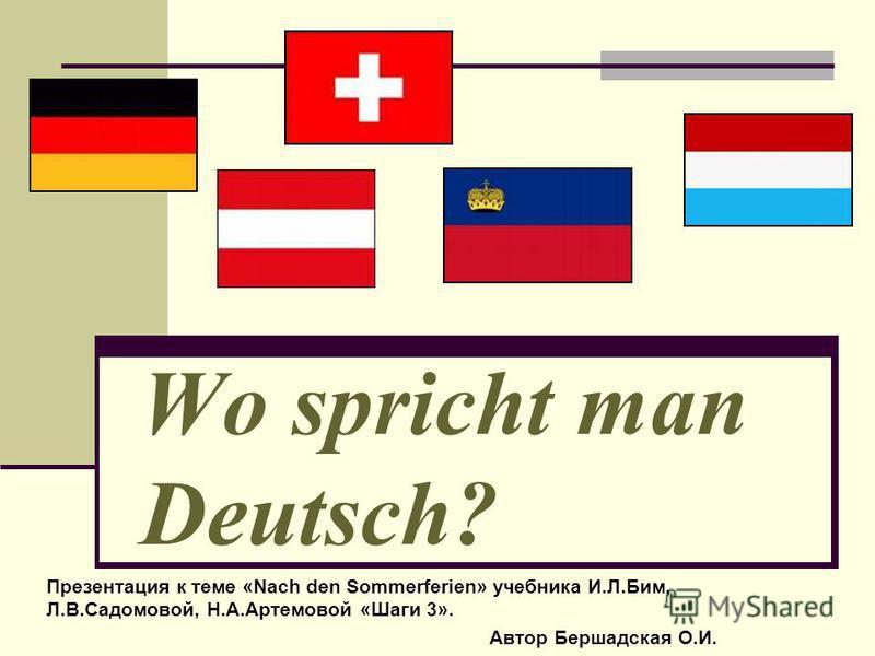 Wo spricht man Deutsch? Презентация к теме «Nach den Sommerferien» учебника И.Л.Бим, Л.В.Садомовой, Н.А.Артемовой «Шаги 3». Автор Бершадская О.И.