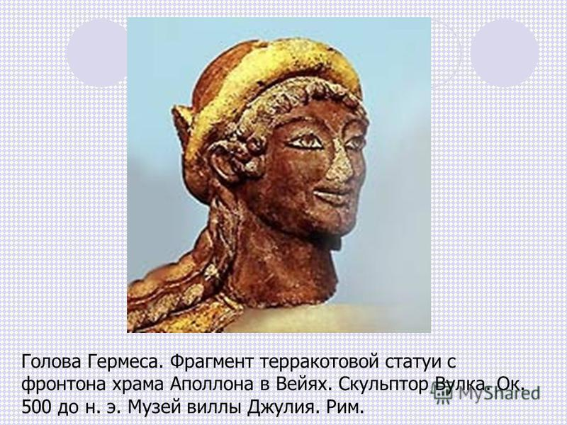 Голова Гермеса. Фрагмент терракотовой статуи с фронтона храма Аполлона в Вейях. Скульптор Вулка. Ок. 500 до н. э. Музей виллы Джулия. Рим.