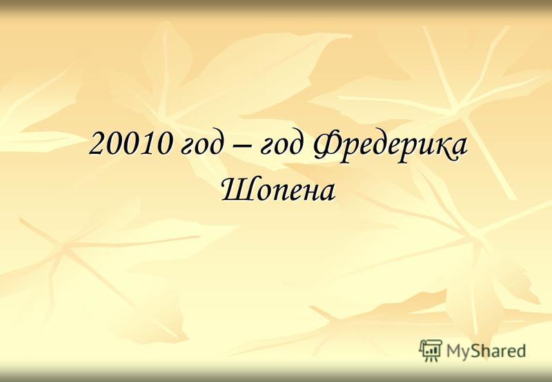 20010 год – год Фредерика Шопена