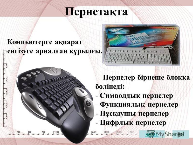 Пернетақта Компьютерге ақпарат енгізуге арналған құрылғы. Пернелер бірнеше блокқа бөлінеді: - Символдық пернелер - Функциялық пернелер - Нұсқаушы пернелер - Цифрлық пернелер негізгі