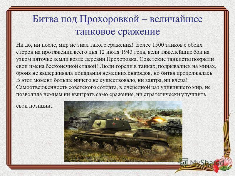 Битва под Прохоровкой – величайшее танковое сражение Ни до, ни после, мир не знал такого сражения! Более 1500 танков с обеих сторон на протяжении всего дня 12 июля 1943 года, вели тяжелейшие бои на узком пяточке земли возле деревни Прохоровка. Советс