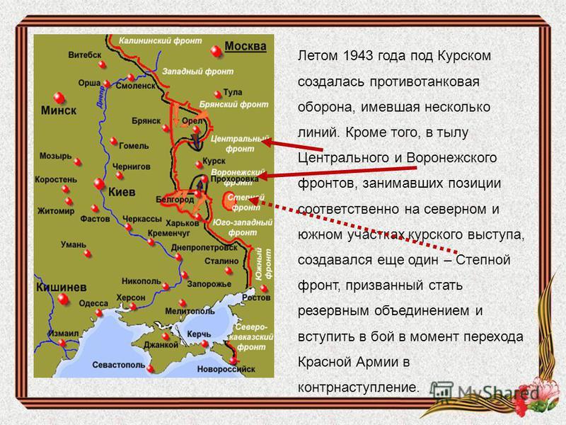 Летом 1943 года под Курском создалась противотанковая оборона, имевшая несколько линий. Кроме того, в тылу Центрального и Воронежского фронтов, занимавших позиции соответственно на северном и южном участках курского выступа, создавался еще один – Сте
