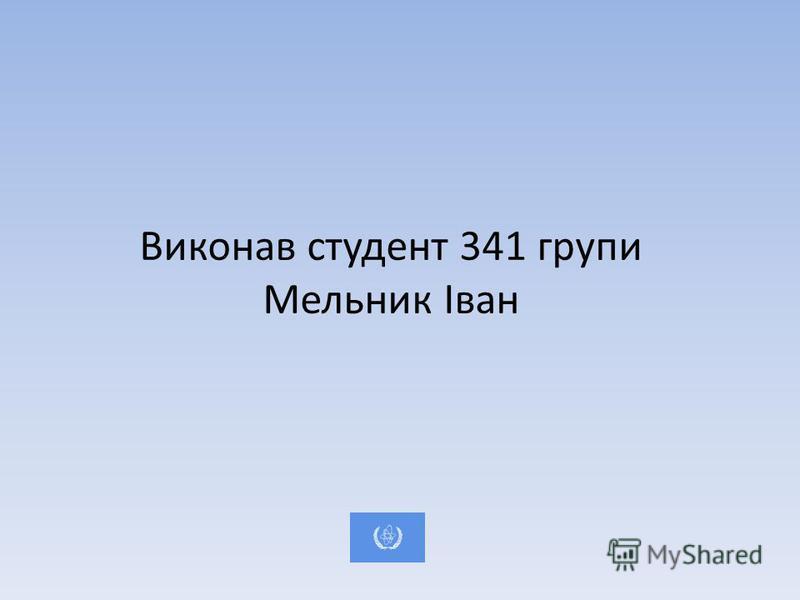 Виконав студент 341 групи Мельник Іван