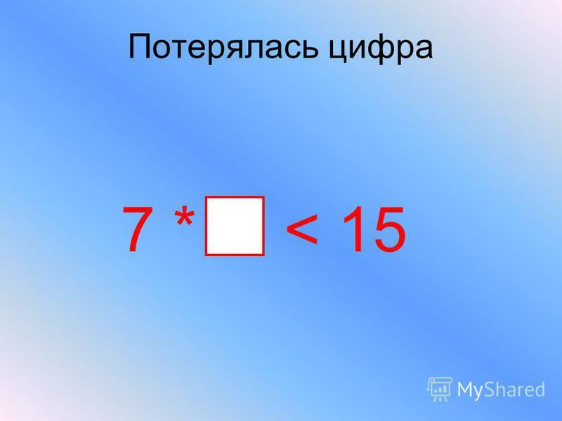 Потерялась цифра 7 * < 15