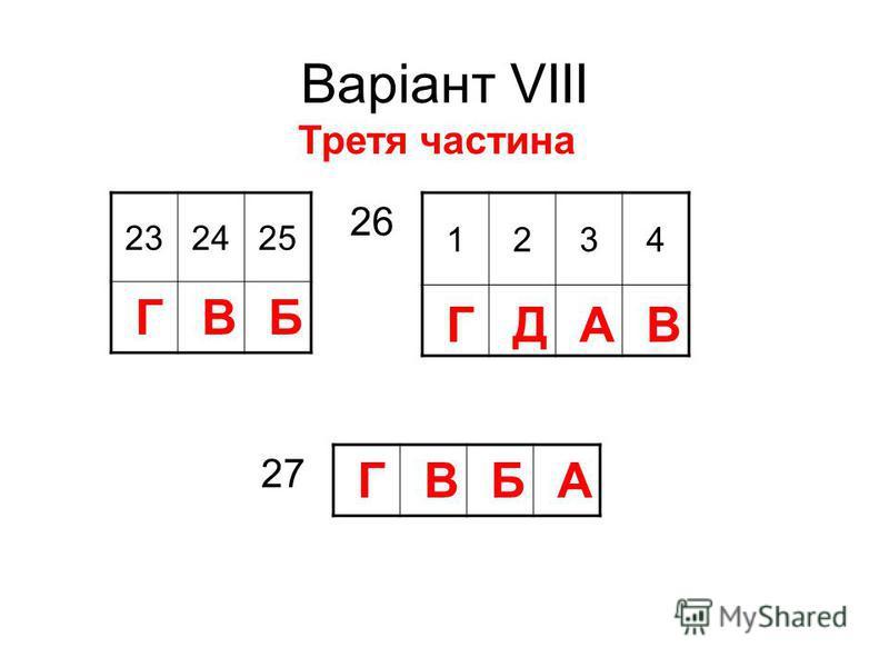 Варіант VІІІ 232425 Третя частина ГВБ 1234 ГДАВ 26 ГВБА 27