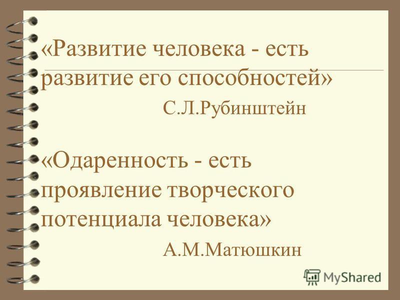 «ОДАРЕННОСТЬ: ПОНЯТИЕ,ПРИЗНАКИ, ВИДЫ, МЕТОДЫ ИССЛЕДОВАНИЯ»