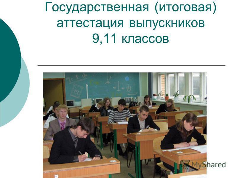 Государственная (итоговая) аттестация выпускников 9,11 классов