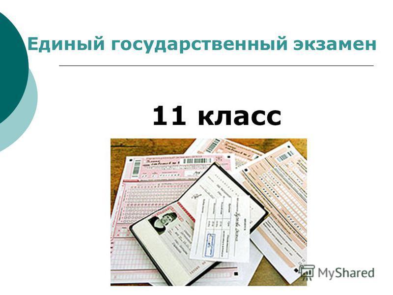 11 класс Единый государственный экзамен