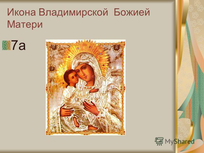 Икона Владимирской Божией Матери 7 а