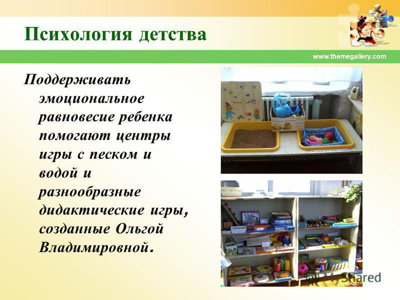 Психология детства Поддерживать эмоциональное равновесие ребенка помогают центры игры с песком и водой и разнообразные дидактические игры, созданные Ольгой Владимировной.