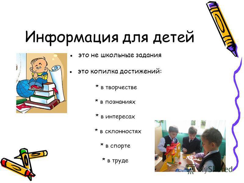 Информация для детей это не школьные задания это копилка достижений: * в творчестве * в познаниях * в интересах * в склонностях * в спорте * в труде