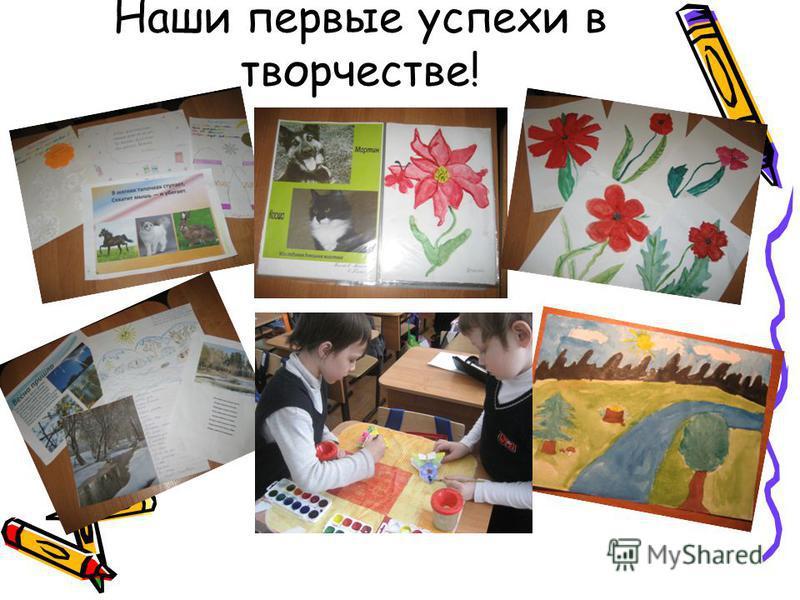 Наши первые успехи в творчестве!