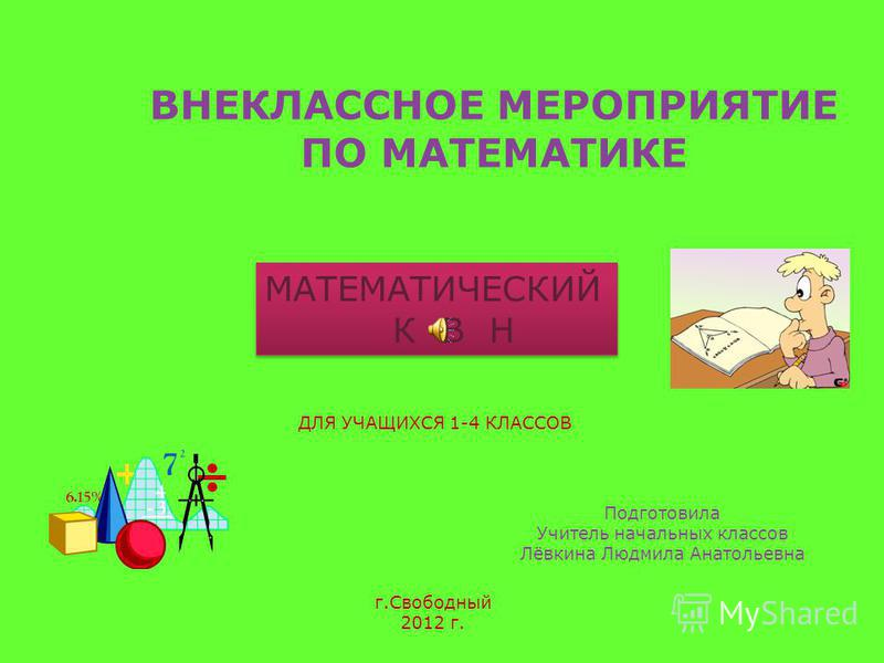 Презентации внеклассных мероприятий по математике для начальной школы