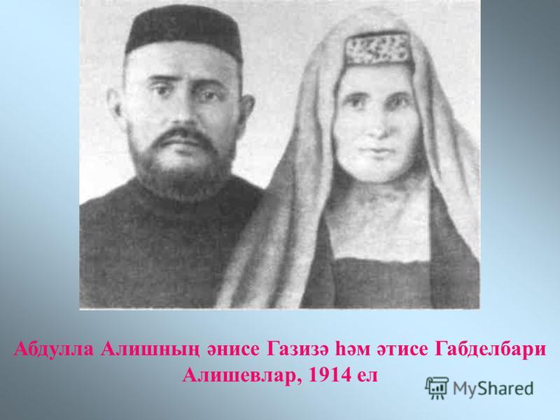Абдулла Алишның әнисе Газизә һәм әтисе Габделбари Алишевлар, 1914 ел