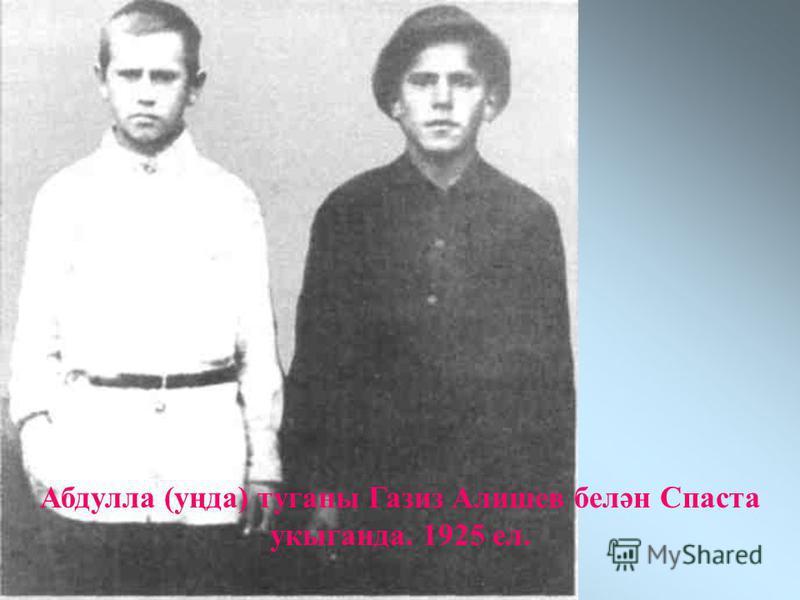 Абдулла (уңда) туганы Газиз Алишев белән Спаста укыганда. 1925 ел.
