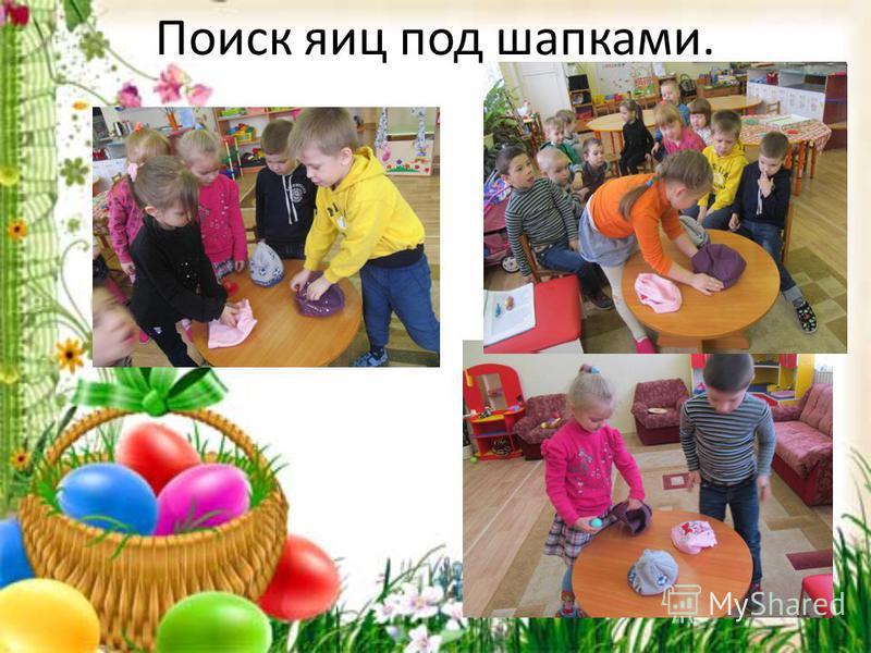Поиск яиц под шапками.