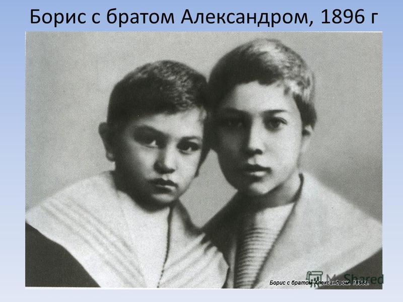 Борис с братом Александром, 1896 г