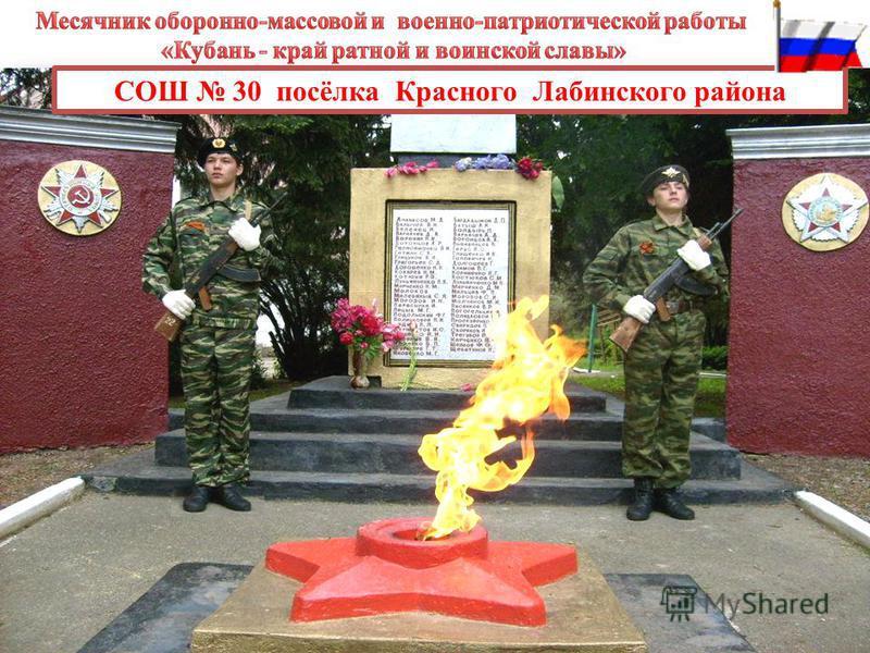 СОШ 30 посёлка Красного Лабинского района