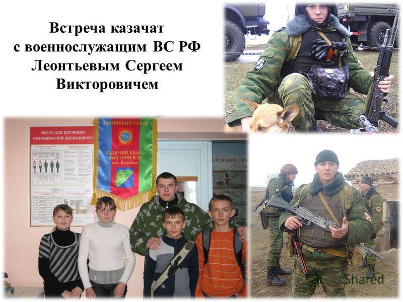 Встреча казачат с военнослужащим ВС РФ Леонтьевым Сергеем Викторовичем