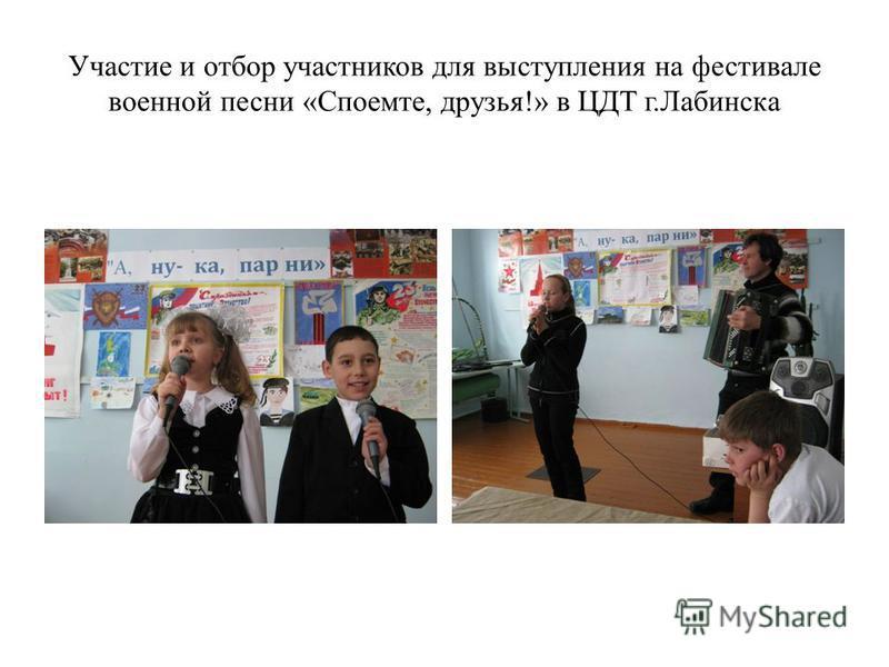 Участие и отбор участников для выступления на фестивале военной песни «Споемте, друзья!» в ЦДТ г.Лабинска