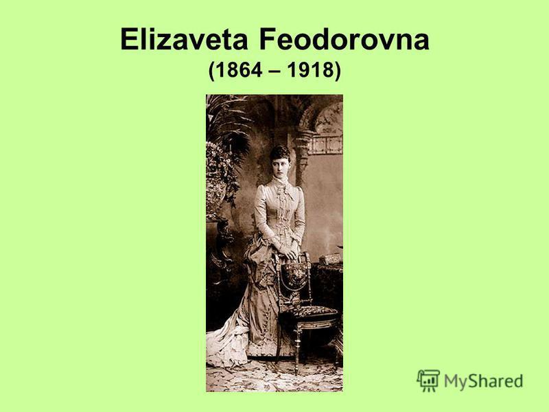 Elizaveta Feodorovna (1864 – 1918)