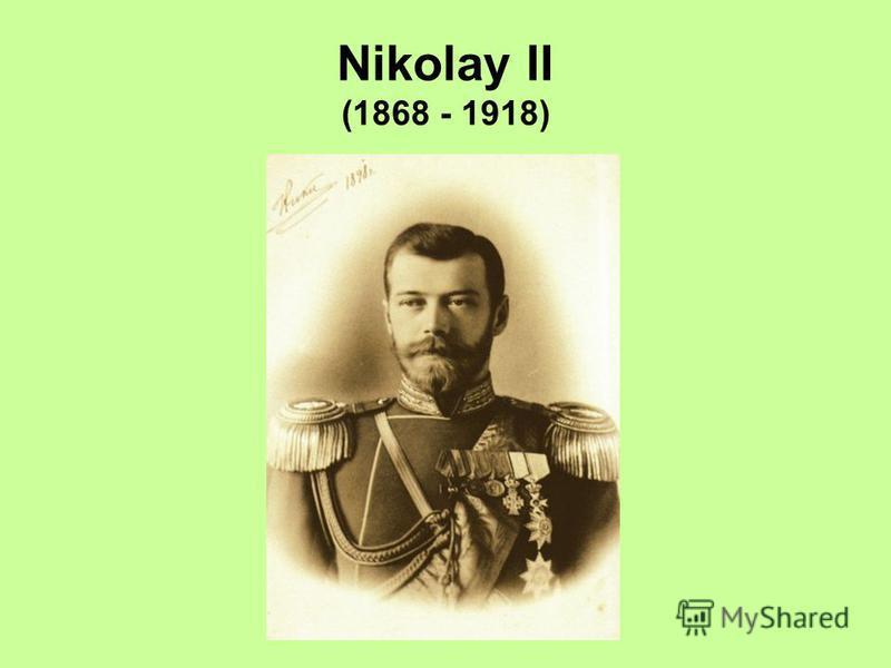Nikolay II (1868 - 1918)