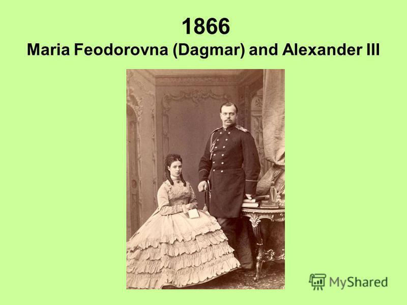 1866 Maria Feodorovna (Dagmar) and Alexander III