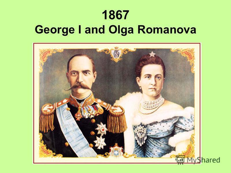 1867 George I and Olga Romanova