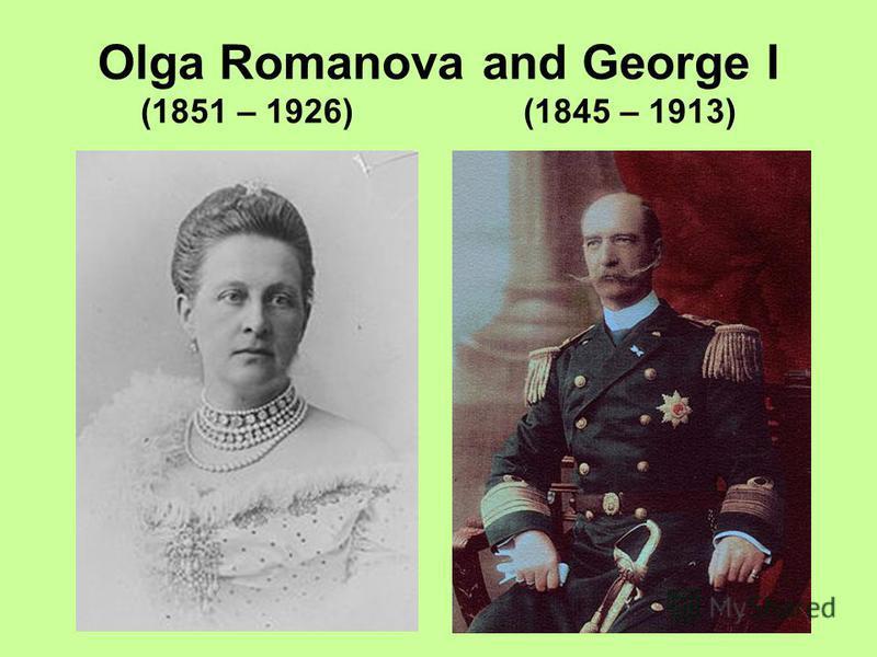 Olga Romanova and George I (1851 – 1926) (1845 – 1913)