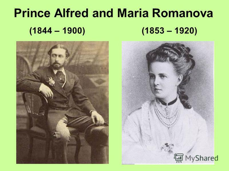 Prince Alfred and Maria Romanova (1844 – 1900) (1853 – 1920)