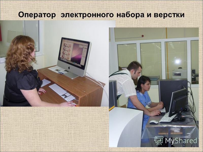 Оператор электронного набора и верстки