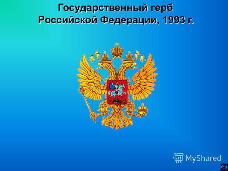 18 Государственный герб Российской Федерации, 1993 г.