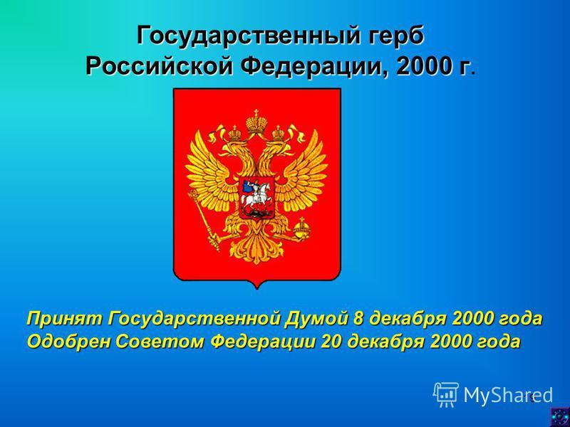 19 Государственный герб Российской Федерации, 2000 г Российской Федерации, 2000 г. Принят Государственной Думой 8 декабря 2000 года Одобрен Советом Федерации 20 декабря 2000 года