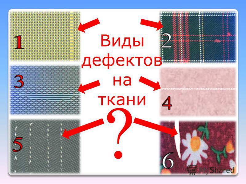 Виды дефектов на ткани ?