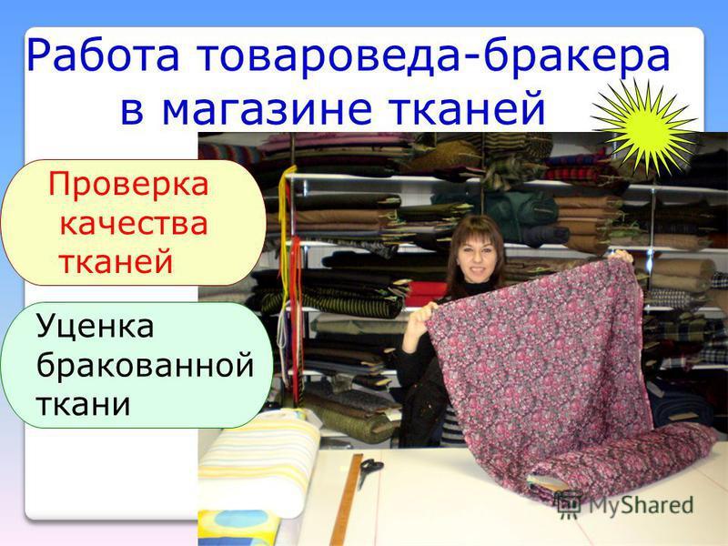 Работа товароведа-бракера в магазине тканей Проверка качества тканей Уценка бракованной ткани