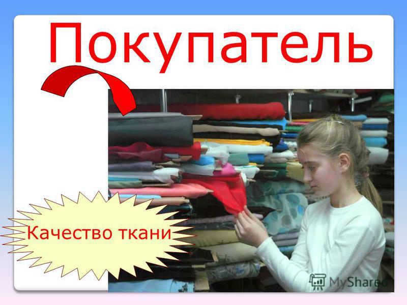 Покупатель Качество ткани