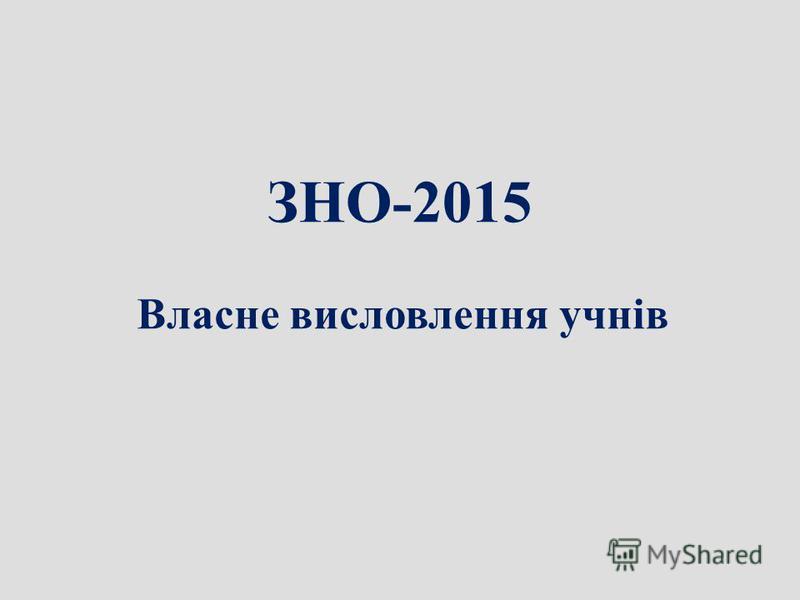ЗНО-2015 Власне висловлення учнів