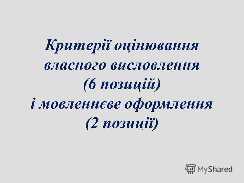 Критерії оцінювання власного висловлення (6 позицій) і мовленнєве оформлення (2 позиції)