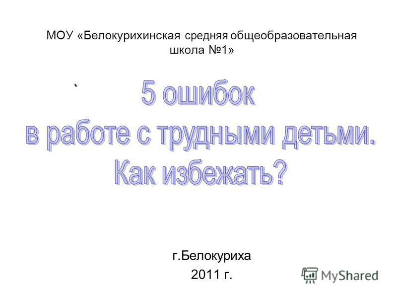 МОУ «Белокурихинская средняя общеобразовательная школа 1» г.Белокуриха 2011 г.