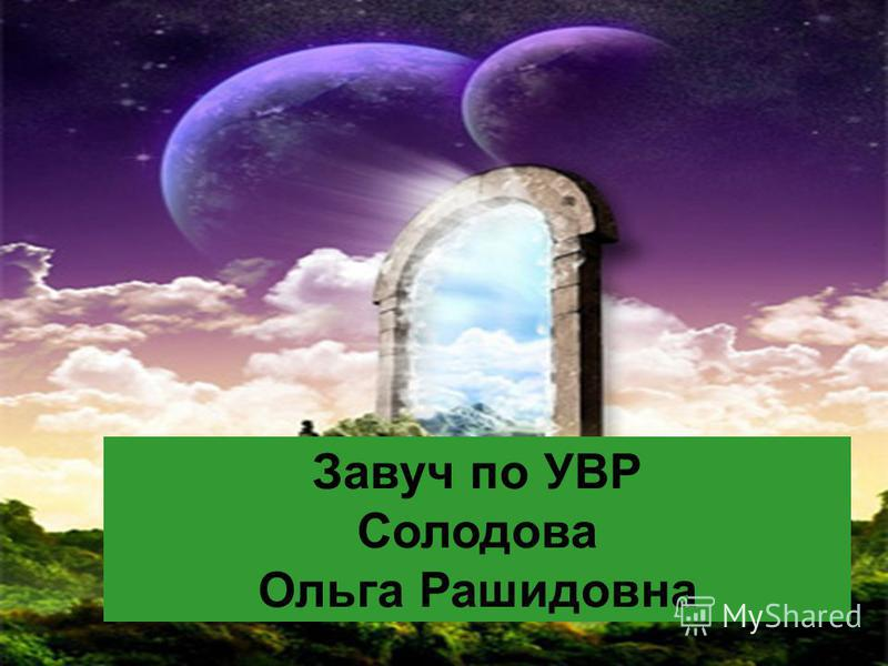 Завуч по УВР Солодова Ольга Рашидовна