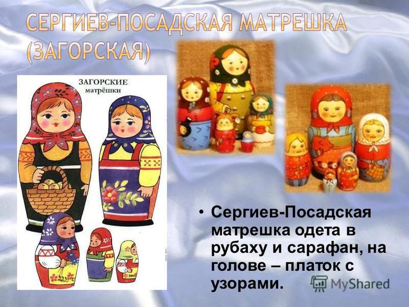 Сергиев-Посадская матрешка одета в рубаху и сарафан, на голове – платок с узорами.