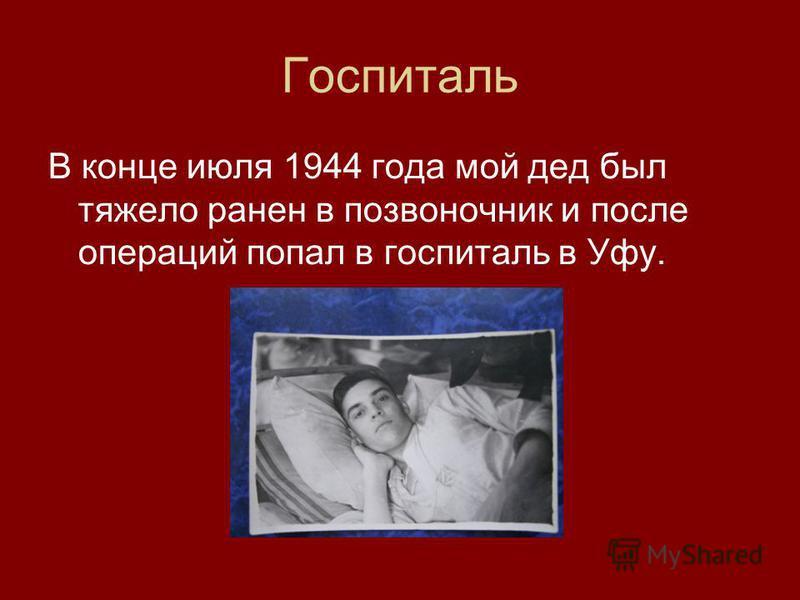 Госпиталь В конце июля 1944 года мой дед был тяжело ранен в позвоночник и после операций попал в госпиталь в Уфу.