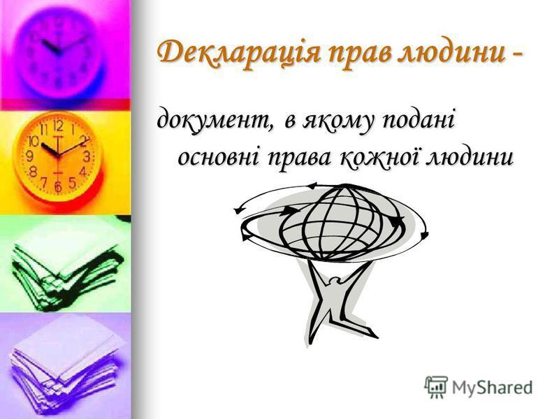 Декларація прав людини - документ, в якому подані основні права кожної людини